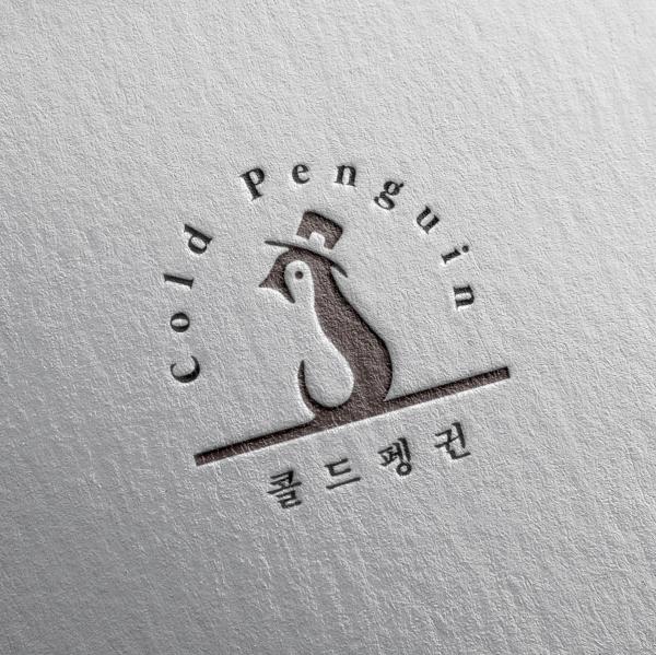 로고 + 간판 | 콜드펭귄 | 라우드소싱 포트폴리오