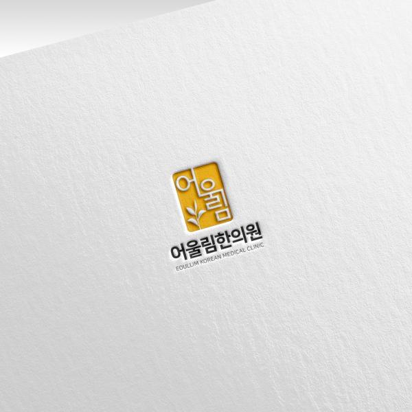 로고 + 간판   어울림한의원   라우드소싱 포트폴리오