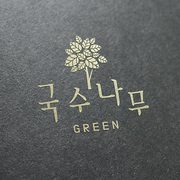 로고 디자인 | 국수나무 | 라우드소싱 포트폴리오