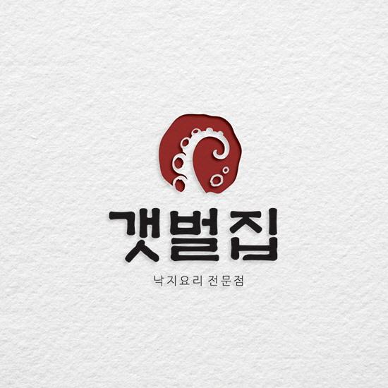 로고 + 간판 | 낙지전문점 갯벌집 로고 ... | 라우드소싱 포트폴리오