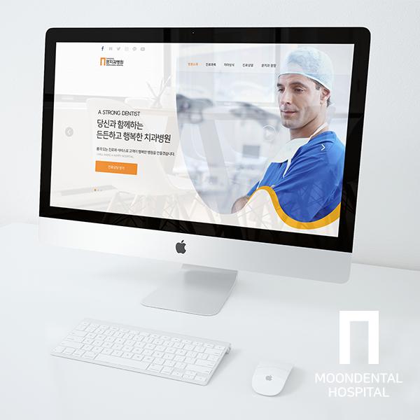 웹사이트 | 문치과 병원 홈 페이지 ... | 라우드소싱 포트폴리오