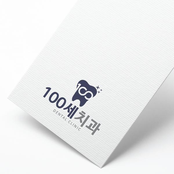 로고 디자인 | 100세치과 로고 디자인... | 라우드소싱 포트폴리오