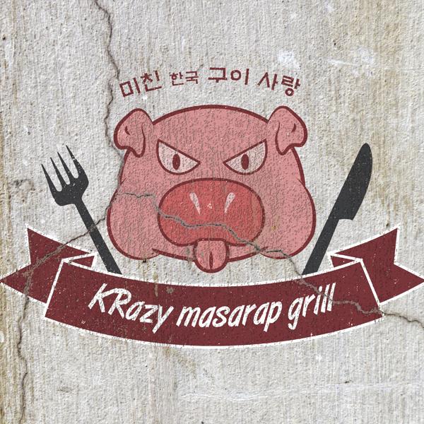 로고 디자인   KRazy masarap grill   라우드소싱 포트폴리오