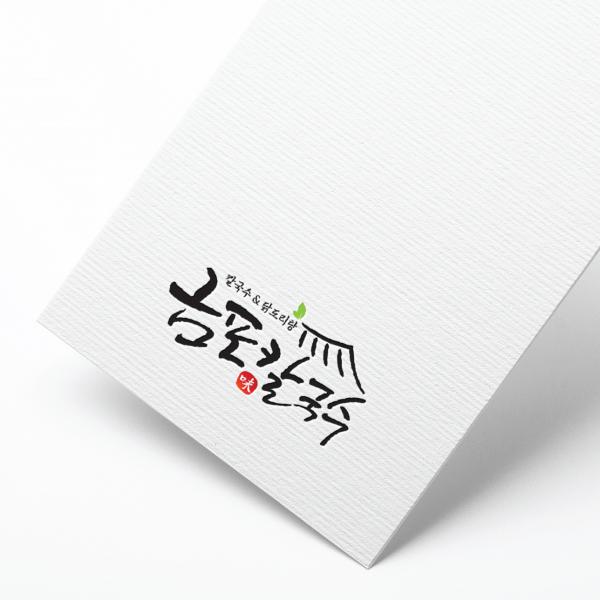 로고 디자인   '금포 칼국수'    라우드소싱 포트폴리오