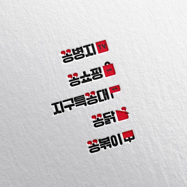 로고 + 명함 | 꽁병지TV 로고 디자인 의뢰 | 라우드소싱 포트폴리오