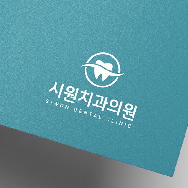 로고 디자인 | 시원치과 로고 디자인 의뢰 | 라우드소싱 포트폴리오