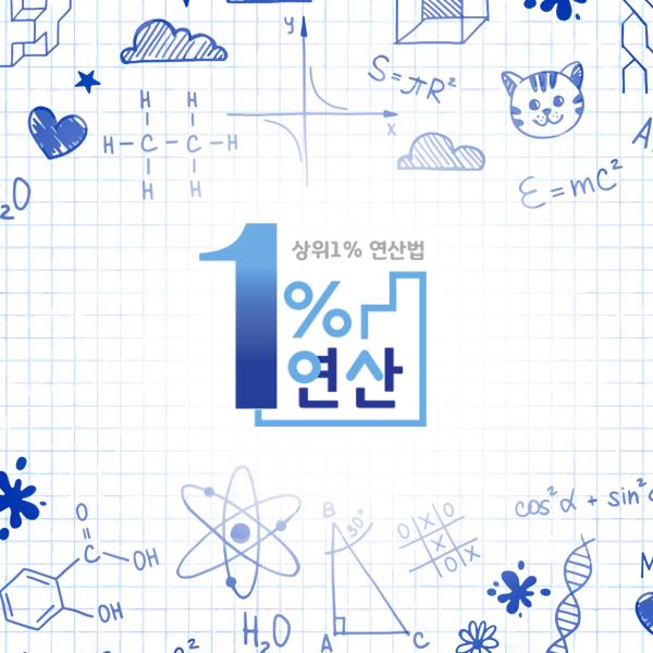 로고 디자인 | 수학 프로그램 [로고 디... | 라우드소싱 포트폴리오