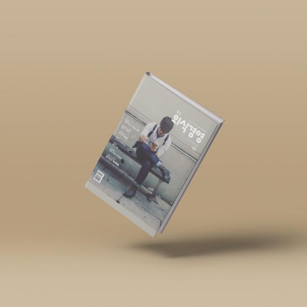 로고 + 명함 | 월간외식경영 제호&로고 ... | 라우드소싱 포트폴리오