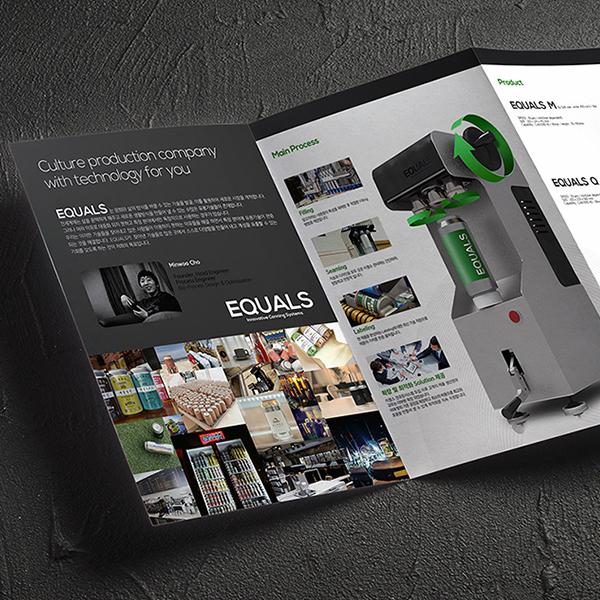 브로셔 / 리플렛 | EQUALS 회사소개서 리플렛 | 라우드소싱 포트폴리오