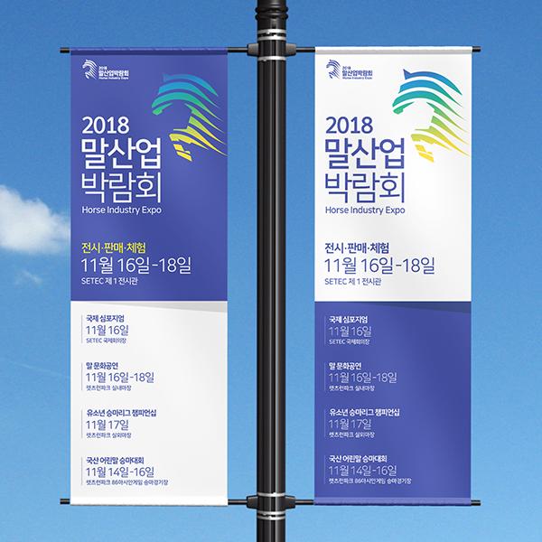 포스터 / 전단지 |  2018 말산업박람회 ... | 라우드소싱 포트폴리오