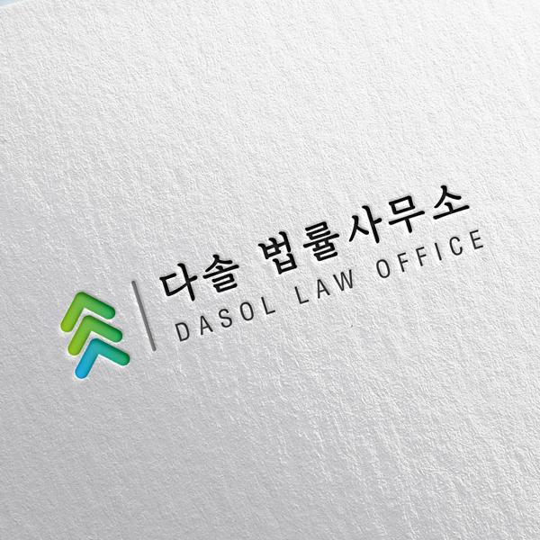 로고 + 명함 | 다솔 공동법률사무소 로고... | 라우드소싱 포트폴리오