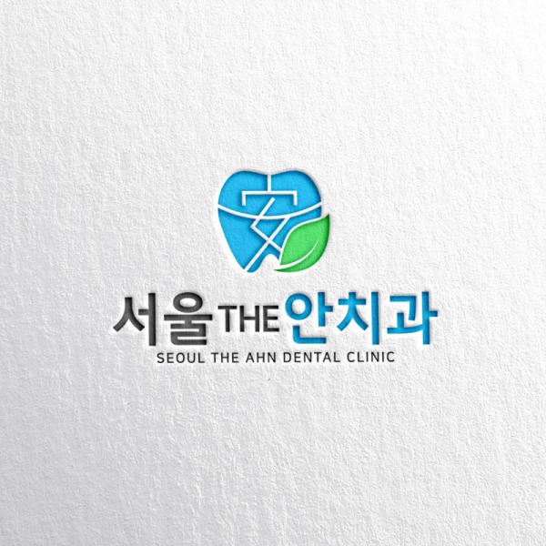 로고 + 명함 | 서울THE안치과의원 | 라우드소싱 포트폴리오
