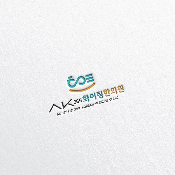 로고 디자인 | AK365화이팅한의원 로... | 라우드소싱 포트폴리오