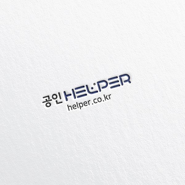 로고 디자인 | 《공인헬퍼》플랫폼... | 라우드소싱 포트폴리오