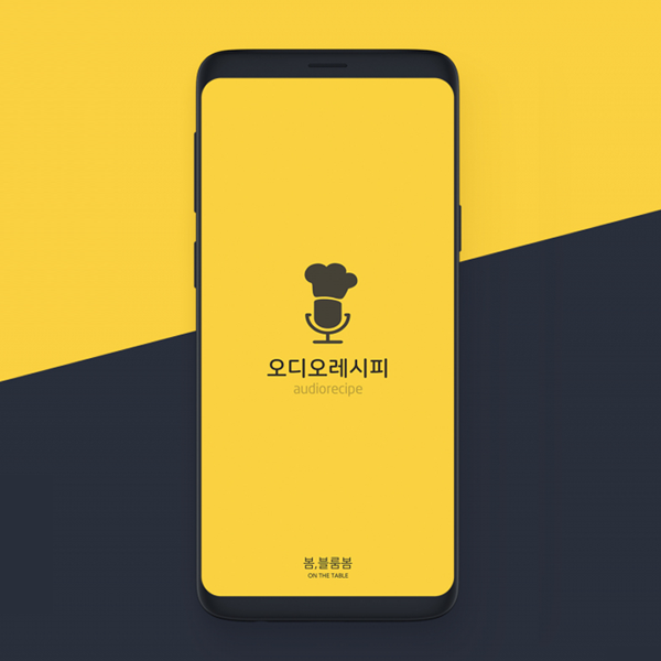 모바일 앱 | 안드로이드용 레시피 앱 ... | 라우드소싱 포트폴리오