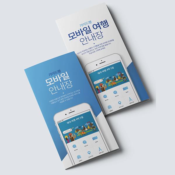 브로셔 / 리플렛 | 제품 홈페이지 내용을 리... | 라우드소싱 포트폴리오