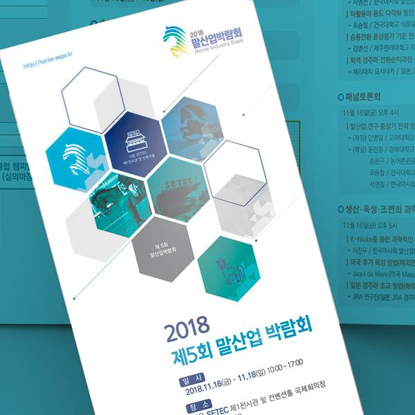브로셔 / 리플렛 |  2018 말산업박람회 ... | 라우드소싱 포트폴리오
