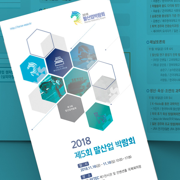 브로셔 / 리플렛   한국마사회   라우드소싱 포트폴리오