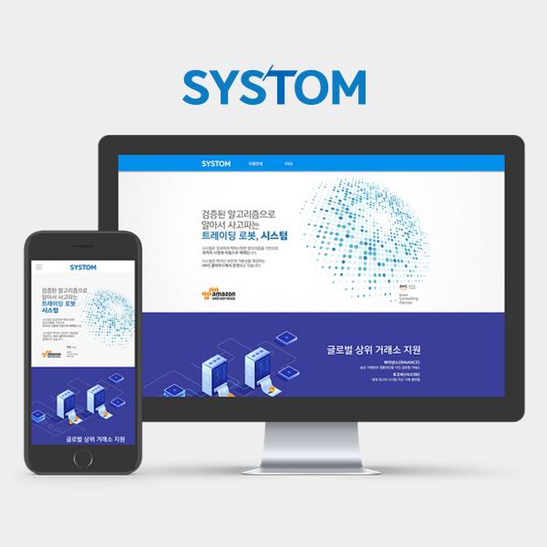 광고용 웹페이지 | 시스텀 | 라우드소싱 포트폴리오