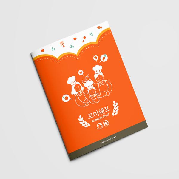 브로셔 / 리플렛 | 조리사쿡 | 라우드소싱 포트폴리오