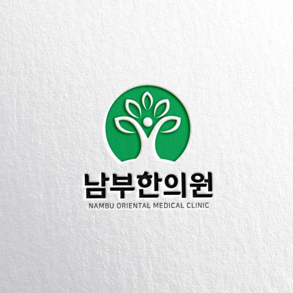 로고 디자인 | 남부한의원 | 라우드소싱 포트폴리오