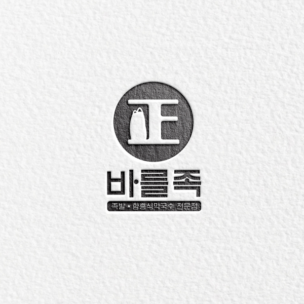 로고 디자인 | 족발전문점 로고 디자인 의뢰 | 라우드소싱 포트폴리오