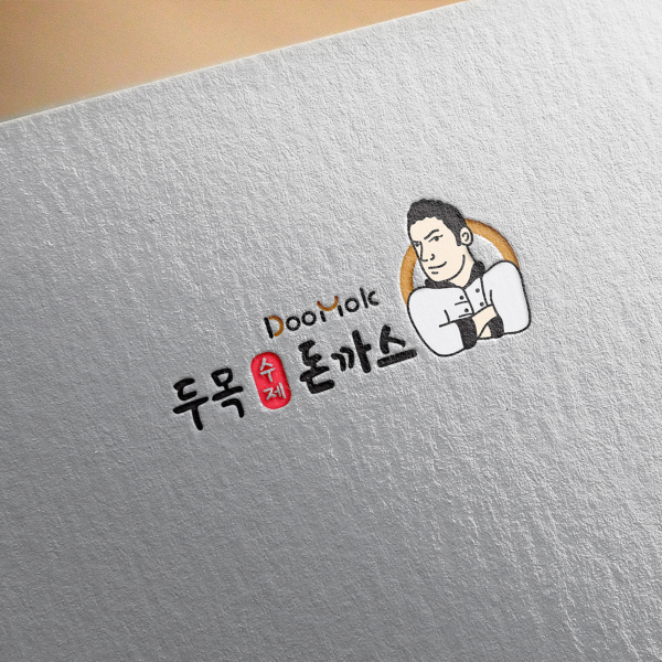로고 디자인 | DooMok, 두목 수제돈가스 | 라우드소싱 포트폴리오