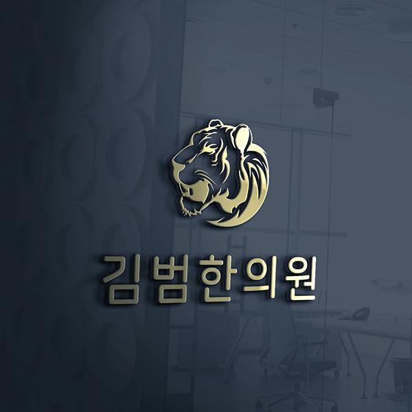 로고 + 간판 | 김범한의원 로고 + 간판... | 라우드소싱 포트폴리오