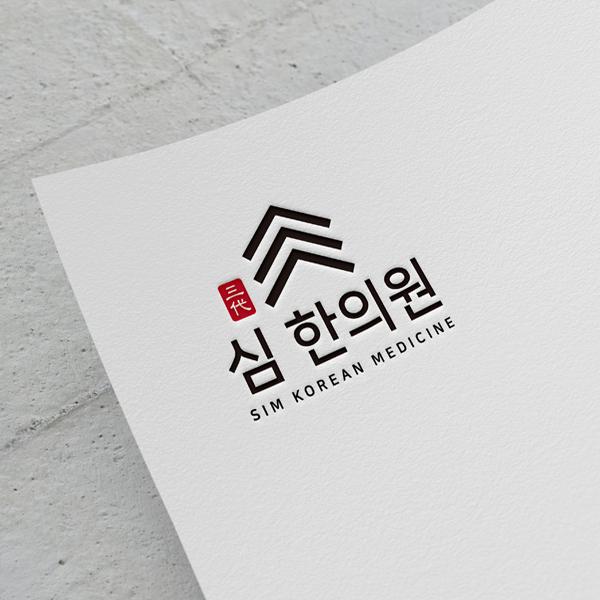 로고 디자인 | 심한의원 로고 디자인 의뢰 | 라우드소싱 포트폴리오