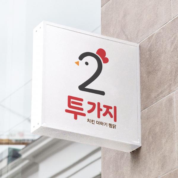 로고 디자인 | 투가지 치킨&찜닭 브랜드... | 라우드소싱 포트폴리오