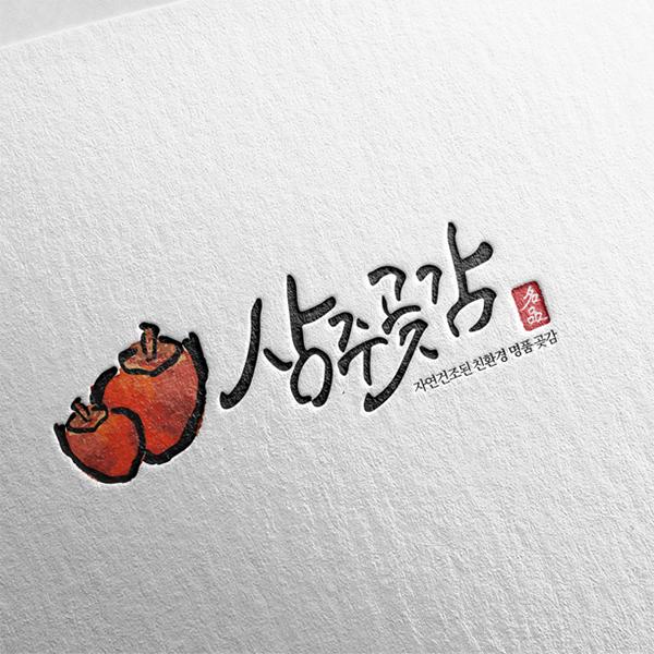 로고 디자인 | 상주곶감 로고 디자인 의뢰 | 라우드소싱 포트폴리오
