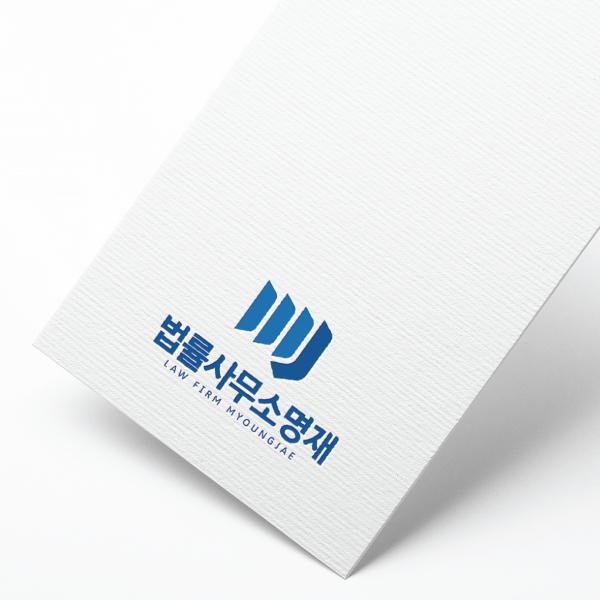 로고 + 명함 | 법률사무소 명재 로고 디... | 라우드소싱 포트폴리오