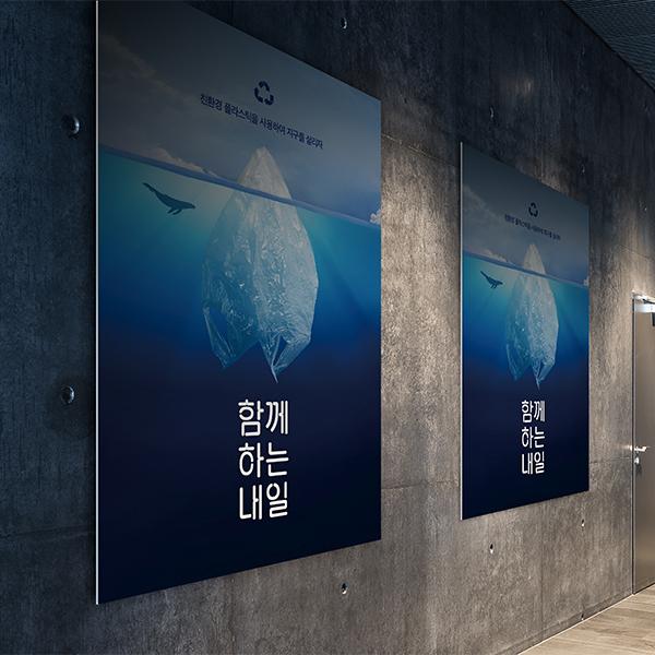포스터 / 전단지 | 친환경 플라스틱을 사용하... | 라우드소싱 포트폴리오