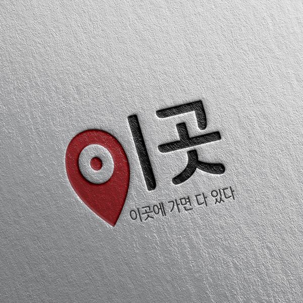 로고 디자인 | 소셜커머스 쇼핑몰 로고 ... | 라우드소싱 포트폴리오