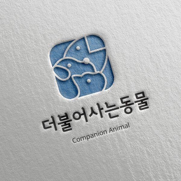 로고 + 명함 | 더불어사는동물 | 라우드소싱 포트폴리오
