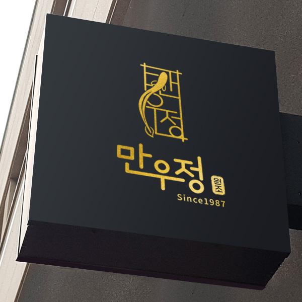 로고 디자인 | 민물장어 브랜드 로고를 ... | 라우드소싱 포트폴리오
