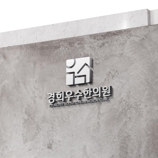 로고 + 간판   경희우수한의원   라우드소싱 포트폴리오