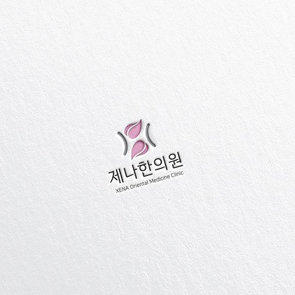 로고 디자인 | 제나한의원 로고 디자인 의뢰 | 라우드소싱 포트폴리오