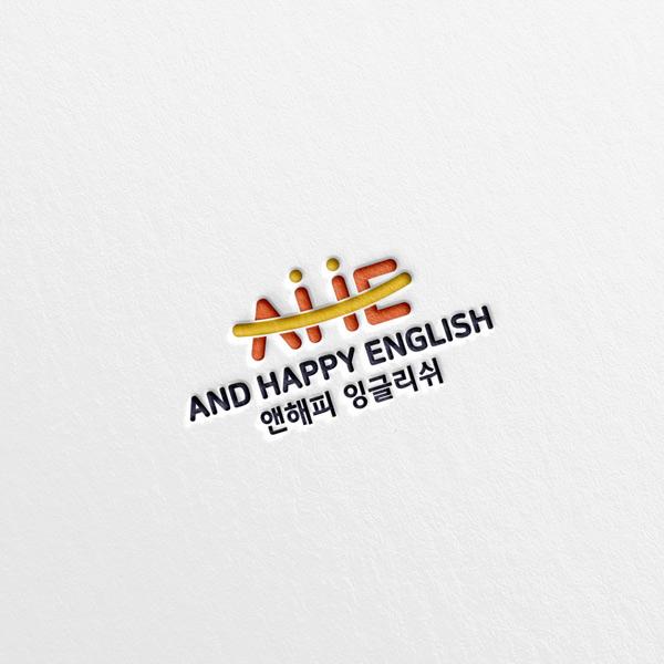로고 디자인   앤해피 영어 / And Hap...   라우드소싱 포트폴리오