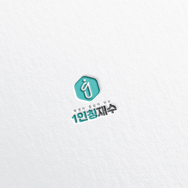 로고 디자인 | 청솔학원 1인칭재수 로고... | 라우드소싱 포트폴리오