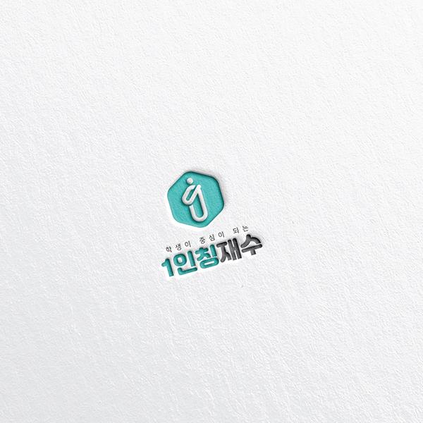 로고 디자인 | 이투스교육 | 라우드소싱 포트폴리오