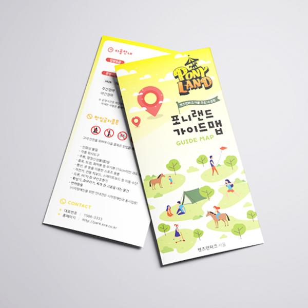 브로셔 / 리플렛 | 한국마사회 포니랜드 리플... | 라우드소싱 포트폴리오