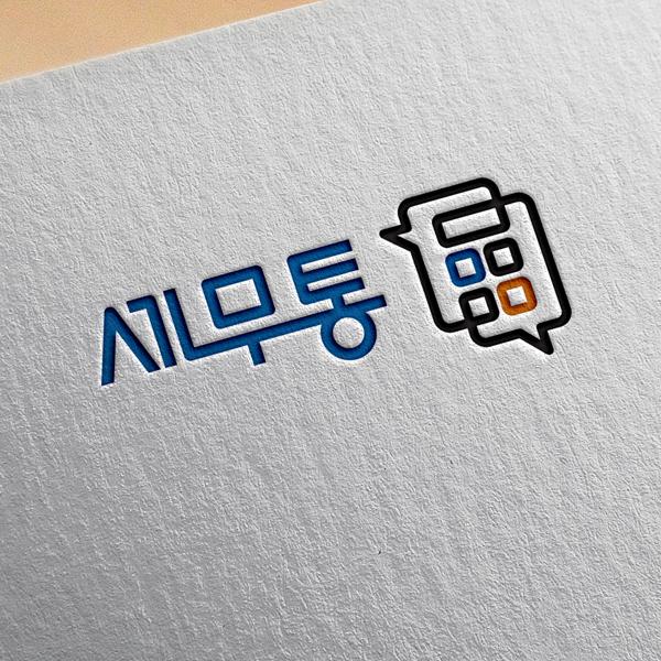 로고 디자인 | 세무통 | 라우드소싱 포트폴리오