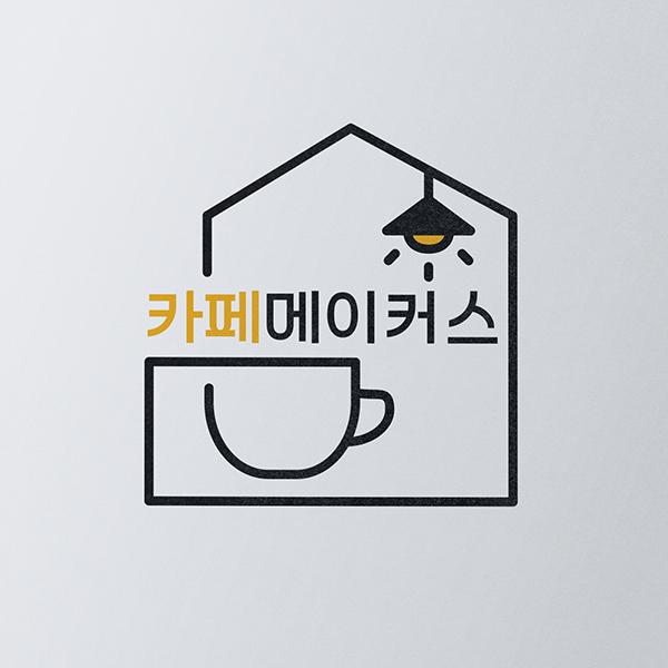 로고 디자인 | 카페메이커스(CAFEMA... | 라우드소싱 포트폴리오