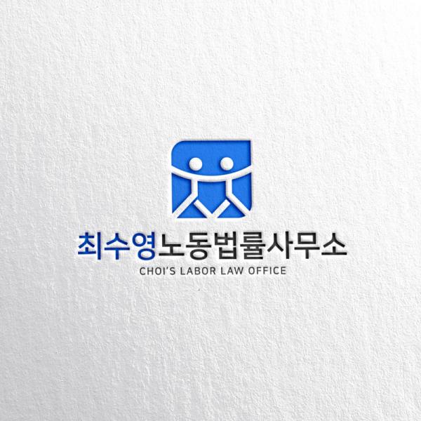 로고 + 명함 | 최수영노동법률사무소 | 라우드소싱 포트폴리오