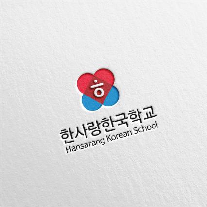 로고 디자인   한사랑한국학교   라우드소싱 포트폴리오