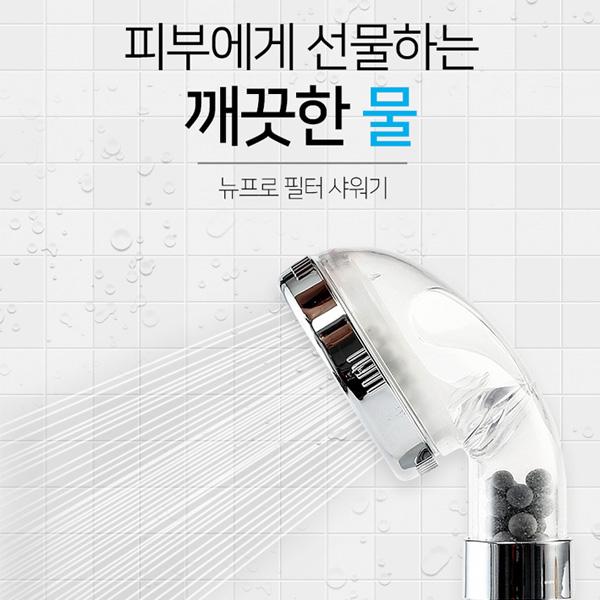 상세 페이지 | NewPro 필터 샤워기... | 라우드소싱 포트폴리오