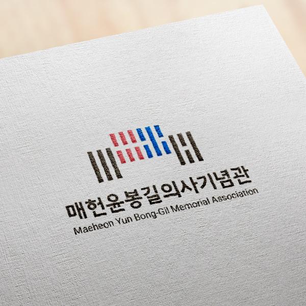 로고 디자인 | (사)매헌윤봉길의사기념사업회 | 라우드소싱 포트폴리오