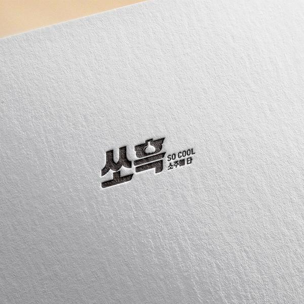 로고 + 간판 | 쏘흑 로고 디자인 의뢰 | 라우드소싱 포트폴리오