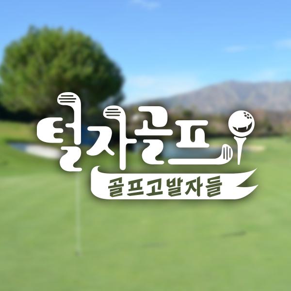 로고 디자인 | 골프전문 팟캐스트 [털자... | 라우드소싱 포트폴리오